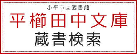 小平市立図書館 平櫛田中文庫 蔵書検索