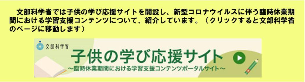 文科省子どもの学び応援サイトの紹介