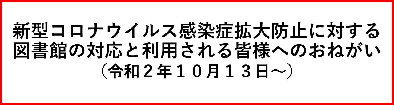 10月13日一部サービス再開