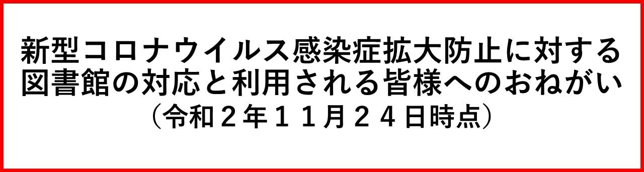 11月24日一部サービス再開