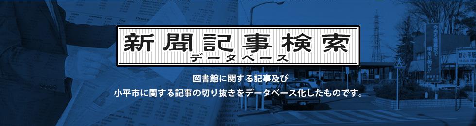 新聞記事検索データベース 図書館に関する記事及び小平市に関する記事の切り抜きをデータベース化したものです。