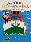 「シップ船長といるかのイットちゃん」の表紙画像