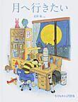 「月へ行きたい(たくさんのふしぎ傑作集)」の表紙画像