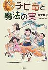 「チビ竜と魔法の実(シノダ!1)」の表紙画像
