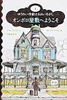 「オンボロ屋敷へようこそ(ゆうれい作家はおおいそがし 1)」の表紙画像