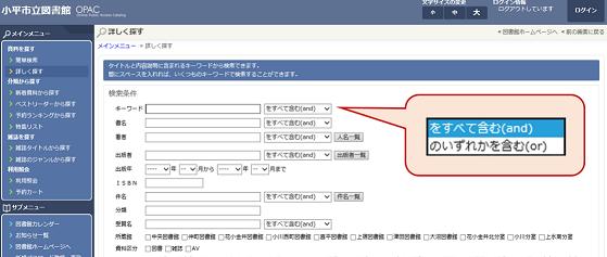 画像:and検索とor検索