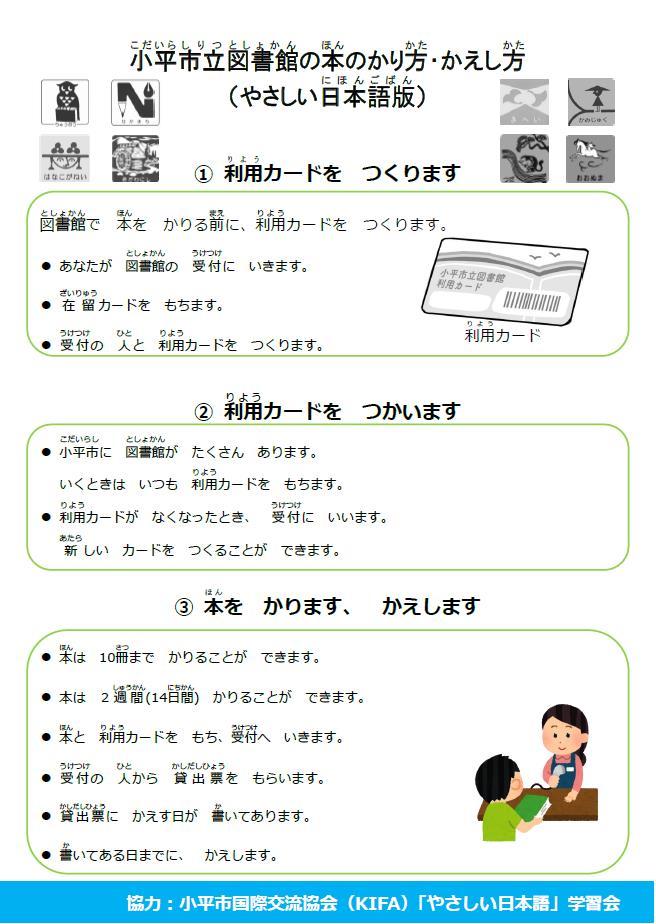 画像:やさしい日本語を用いた利用案内