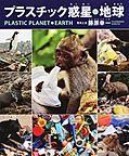「プラスチック惑星・地球」の表紙画像