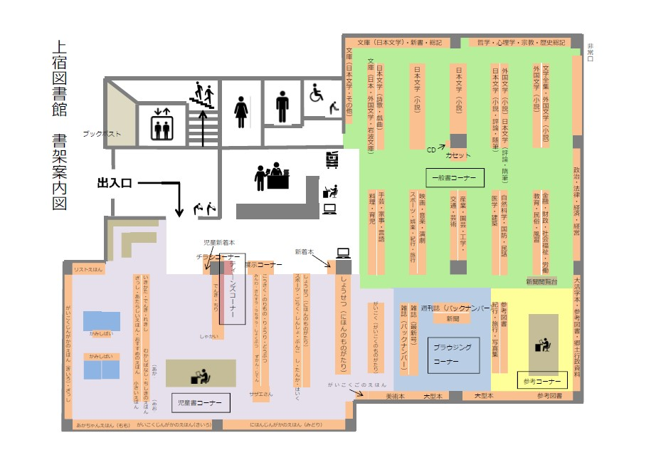 画像:上宿図書館 館内案内図