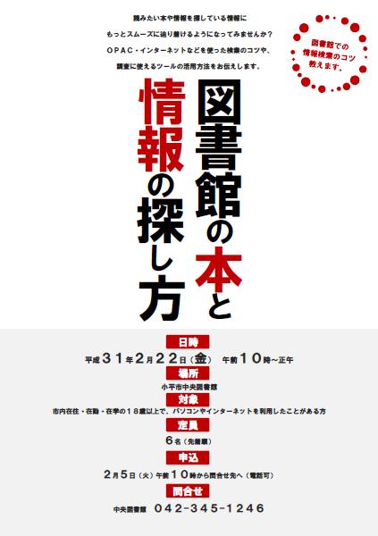 画像:情報検索講座ポスター