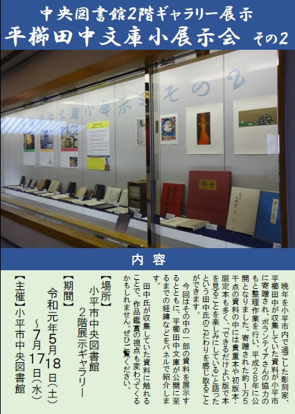 画像:平櫛田中文庫小展示会その2