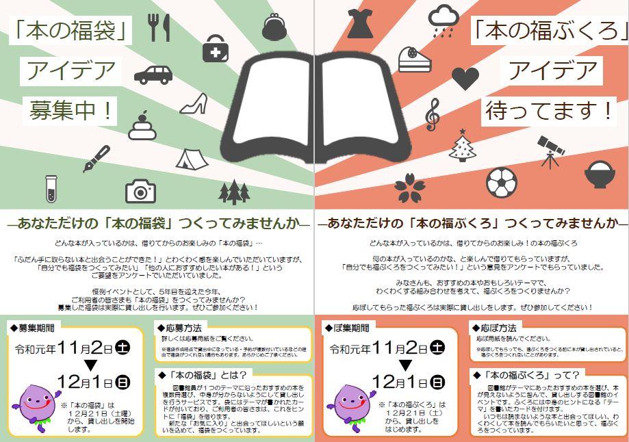 「本の福袋」アイデア募集についてのポスター画像