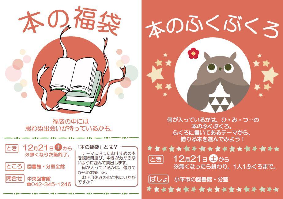 「本の福袋」ポスター