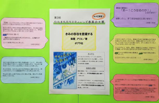 ティーンズ大賞展示ポスターとPOP