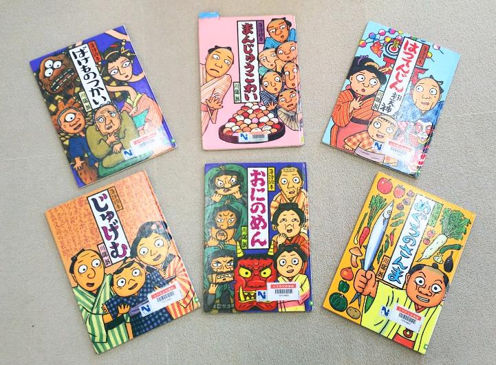02児童 落語絵本