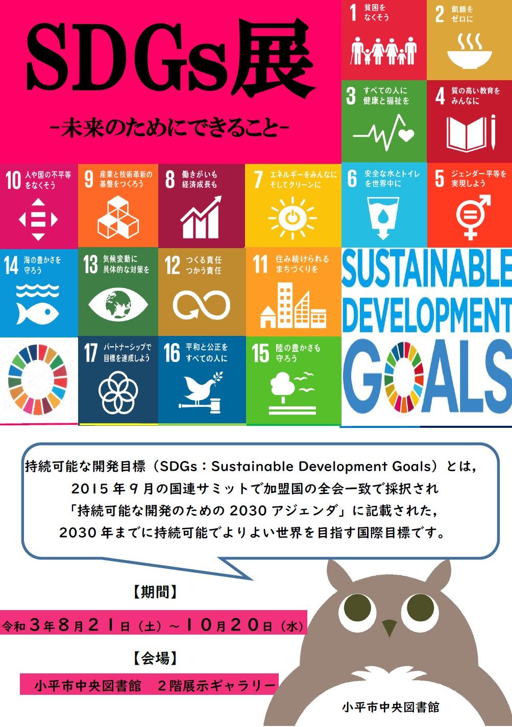 ギャラリー展示「SDGs展」のポスター