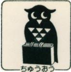 画像:中央図書館 館のマーク