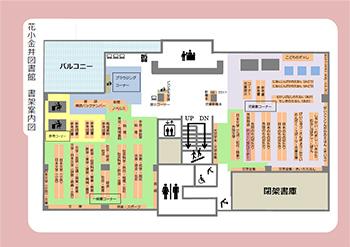 画像:n花小金井図書館 館内案内図