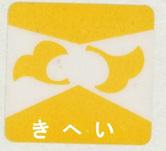 画像:喜平図書館 館のマーク