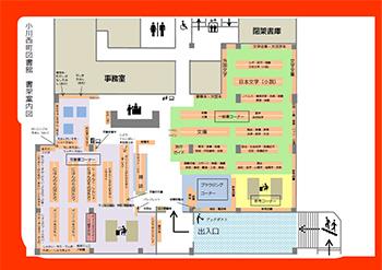 画像:小川西図書館 館内案内図