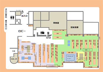 画像:津田図書館 館内案内図