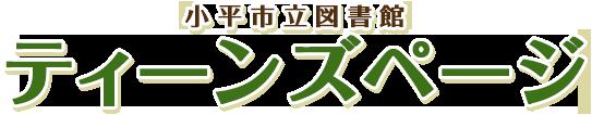 小平市立図書館ティーンズページ